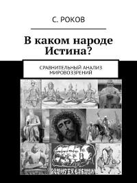 Cover Вкаком народеИстина? Сравнительный анализ мировоззрений