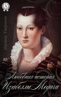 Cover Любовная история Изабеллы Медичи