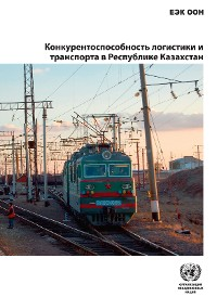 Cover Logistics and Transport Competitiveness in Kazakhstan (Russian language)