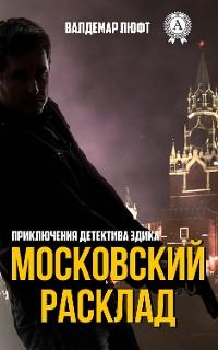 Cover Московский расклад