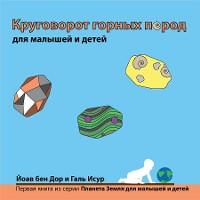 Cover Круговорот горных пород для малышей и детей