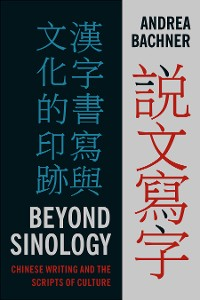 Cover Beyond Sinology
