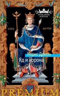 Cover Яд и корона