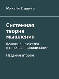 Cover Системная теория мышления. Функция искусства в генезисе цивилизации. Издание второе