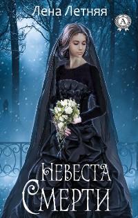 Cover Невеста Смерти