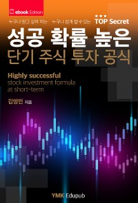 Cover 성공 확률 높은 단기 주식 투자 공식