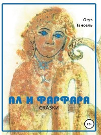 Cover Ал и Фарфара. Сказки