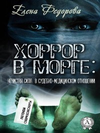 Cover Хоррор в морге