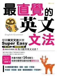 Cover 最直覺的英文文法