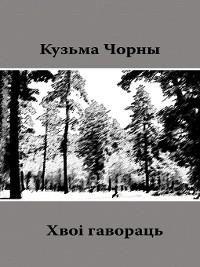 Cover Хвоі гавораць