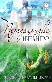 Cover Перезагрузка (Нина и Гр-р)