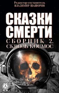 Cover Сказки Смерти  Сборник 2. Сквозь Космос