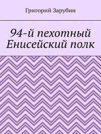 Cover 94-й пехотный Енисейский полк