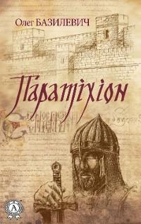 Cover Паратіхіон