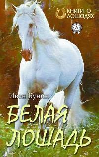 Cover Белая лошадь