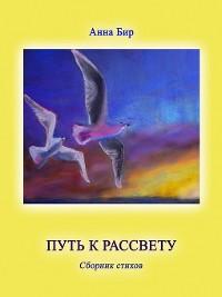 Cover Путь к рассвету. Сборник стихов