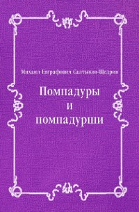 Cover Pompadury i pompadurshi (in Russian Language)