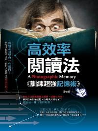 Cover 高效率閱讀法