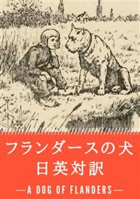 Cover フランダースの犬 日英対訳:小説・童話で学ぶ英語