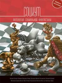 Cover Социум (сборник)