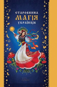 Cover Старовинна магія українців