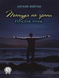 Cover Танцуяна грани. Призрак Луны. Книга 1