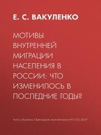 Cover Мотивы внутренней миграции населения в России