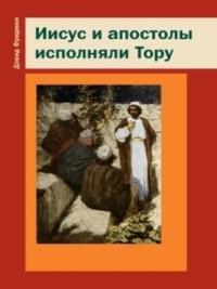 Cover Иисус и апостолы исполняли Тору