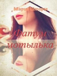 Cover Фатум мотылька