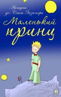Cover Маленький принц