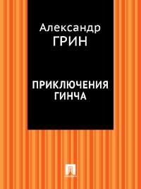 Cover Приключения Гинча