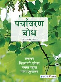 Cover Paryavaran Bodh
