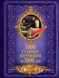 Cover 1000 главных изречений за 3000 лет