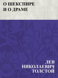 Cover O Shekspire i o drame