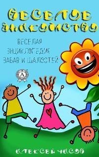Cover ВЕСЕЛОЕ ЗНАКОМСТВО  ВЕСЕЛАЯ ЭНЦИКЛОПЕДИЯ ЗАБАВ И ШАЛОСТЕЙ