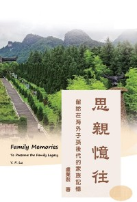 Cover Family Memories: To Preserve the Family Legacy (English-Chinese Bilingual Edition)