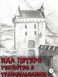 Cover Убийство в Трансильвании