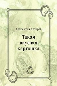Cover Takaya vkusnaya kartoshka (in Russian Language)