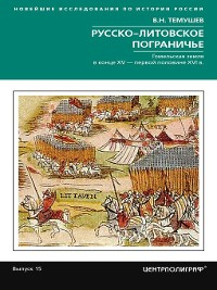 Cover Русско-литовское пограничье