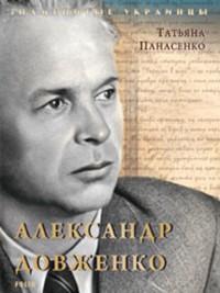 Cover Александр Довженко