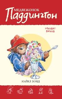 Cover Медвежонок Паддингтон находит выход. Кн.9
