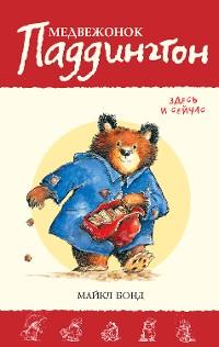 Cover Медвежонок Паддингтон здесь и сейчас. Кн.12