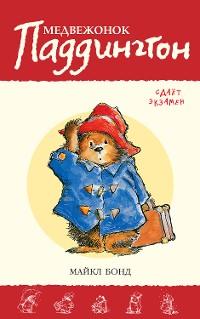 Cover Медвежонок Паддингтон сдает экзамен. Кн.11