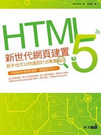 Cover HTML 5新世代網頁建置-新手也可以快速設計出專業網站