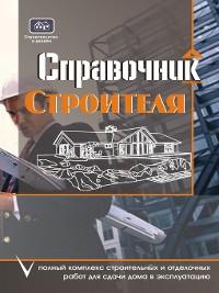Cover Справочник строителя. Полный комплекс строительных и отделочных работ для сдачи дома в эксплуатацию