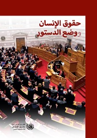 Cover Human Rights and Constitution Making (Arabic language)