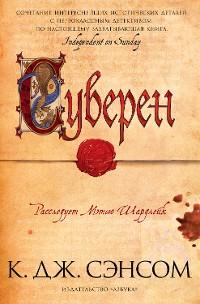 Cover Суверен