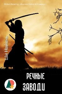 Cover Речные заводи