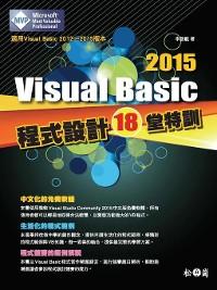 Cover Visual Basic 2015程式設計18堂特訓