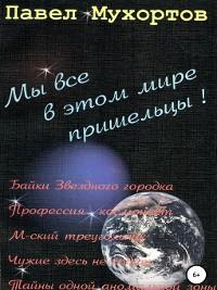 Cover Мы все в этом мире пришельцы!